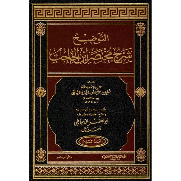AL-TAWDIH SHARH USOOL AL-FIHQ - التوضيح شرح مختصر ابن الحاجب