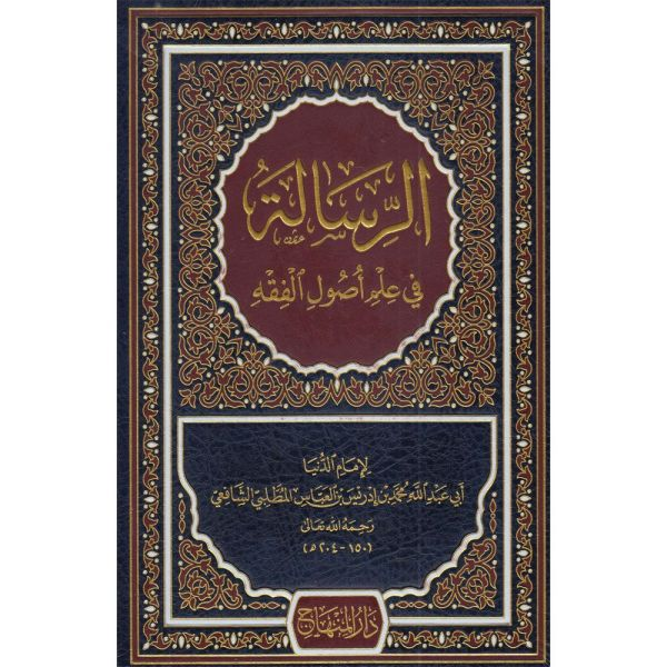 AL-RISALAH FI USUL AL-FIQH - الرسالة في أصول الفقه