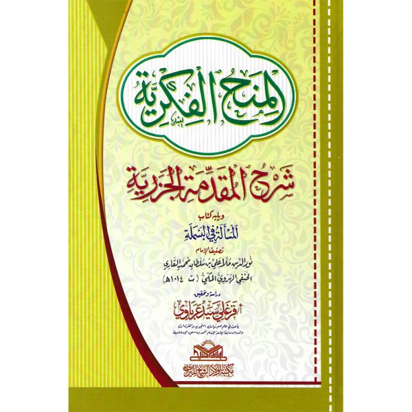 AL-MINAH AL-FIKRIYAH SHARH AL-MUQADIMAT AL-JAZRIYAH - المنح الفكرية شرح المقدمة الجزرية