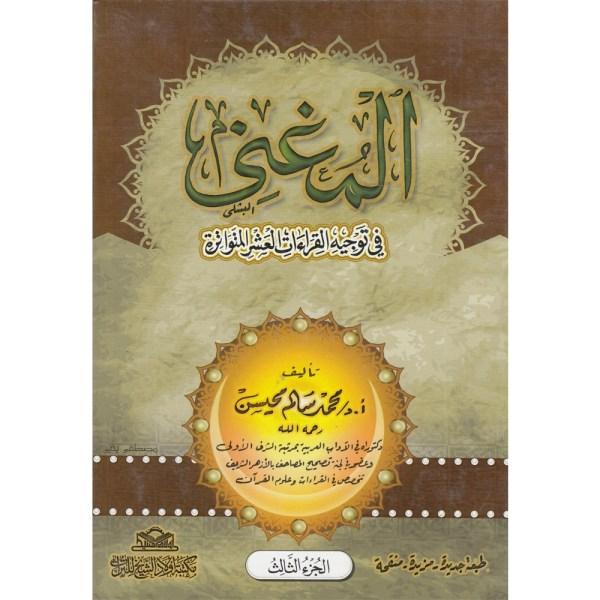 AL-MUGHNIY FIY TAWJIH AL-QIRA'AT AL-'ASHR AL-MUTAWATERAH - المغني في توجية القراءات العشر المتواتره