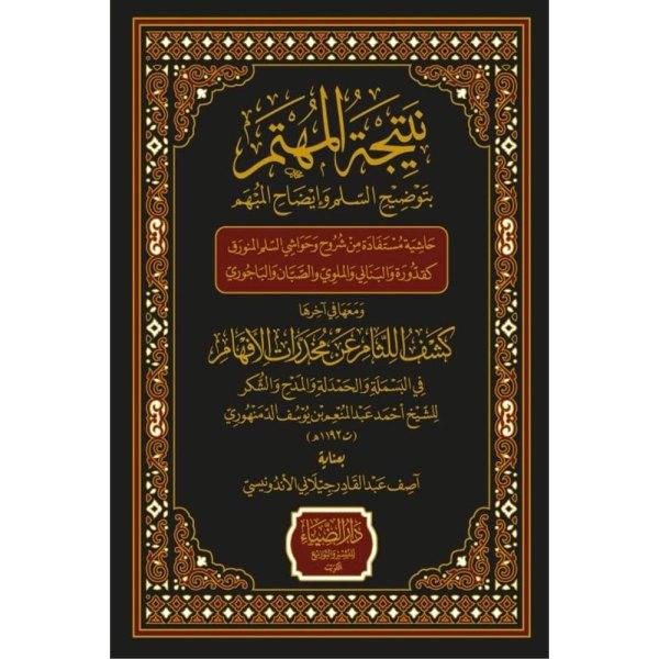 NATYJAT AL-MUHTAM - نتيجة المهتم
