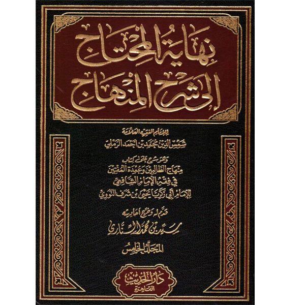 NIHAYAIT AL-MUHTAJ ILA SHARH AL-MUHTAJ - نهاية المحتاج إلى شرح المنهاج