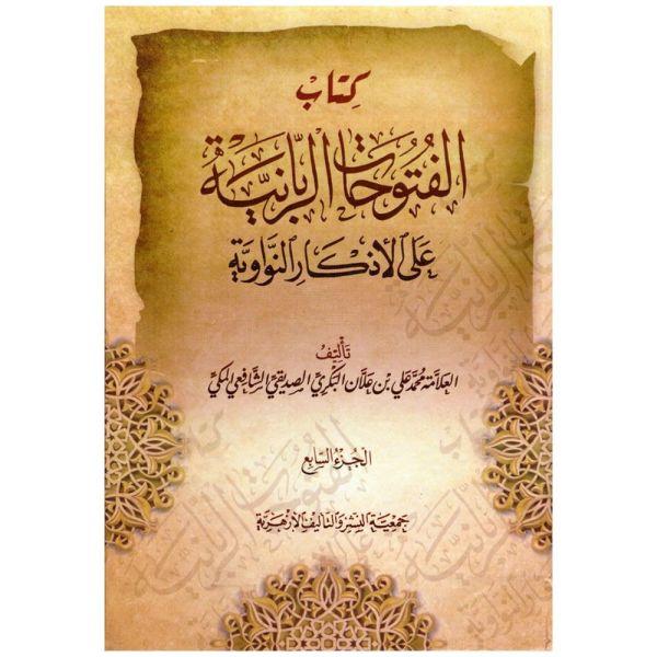 AL-FUTOHAT AL-RABANIYAH - الفتوحات الربانية على الأذكار النواوية
