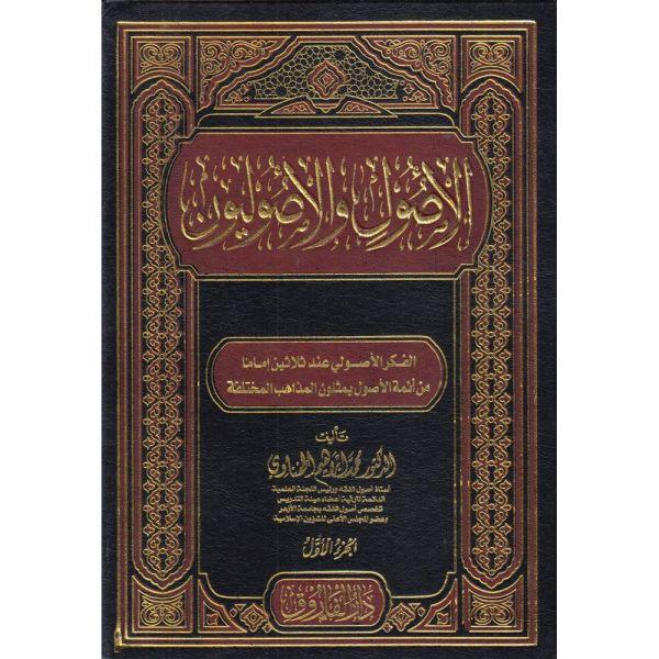 AL-USUL WA AL-SULIEN - الأصول و الأصوليون