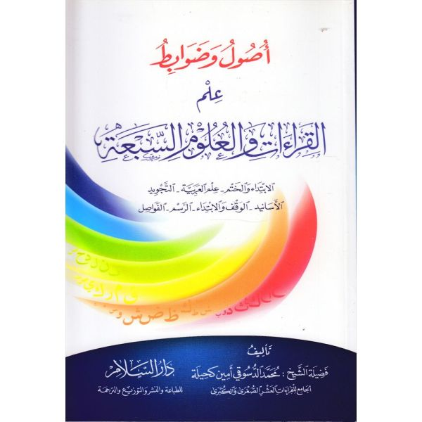 USUL WA DHAWABIT ELM AL-QIRA`AT WA AL-ULUM ASSABAH - أصول وضوابط علم القراءات و العلوم السبعة