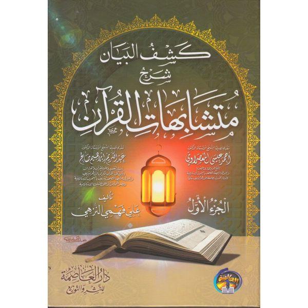 KASHAF AL-BAYAN SHARH MUTSHABHAN AL-QURAN - كشف البيان شرح متشابهات القرآن