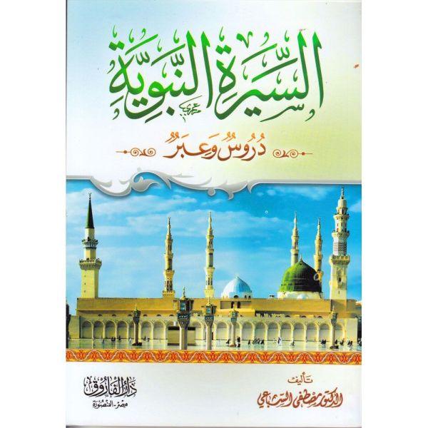 AL-SEERAH AL-NABAWIYAH DROSE WA AIBAR - السيرة النبوية دروس وعبر