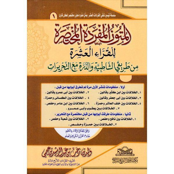 Almtoun Almfrdah Almkhtsrah - المتون المفردة المختصرة