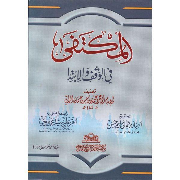 AL-MUKTAFA FI AL-WAGAF WA AL-IBTIDAA - المكتفى في الوقف والإبتدا
