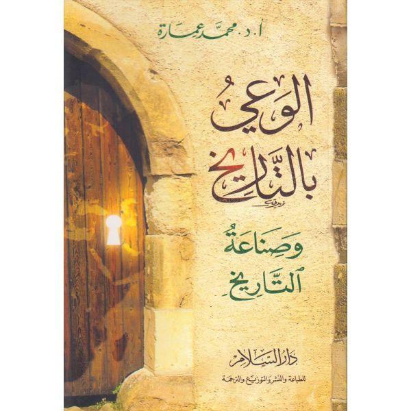 AL-WAI BITTARIKH WA SINAAT AL-TARIKH - الوعي بالتاريخ وصناعة التاريخ