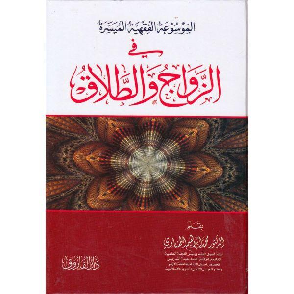 AL-MAWSU'AH AL-FIQHIYAH AL-MUYASARAH - الموسوعة الفقهية الميسرة في الزواج و الطلاق