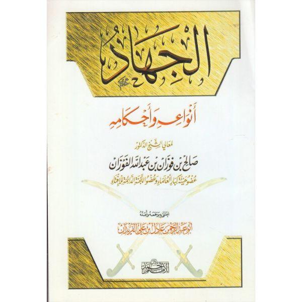 AL-JIHAD ANWAAHO WA AHKAMAHO - الجهاد أنواعه وأحكامه