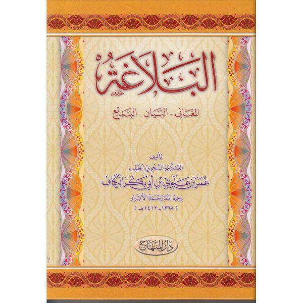AL-BALAGA - البلاغة