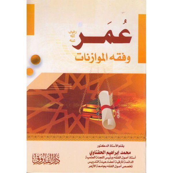UMAR RADIYA ALLAH ANHO WA FIQH AL-MUWAZANAT - عمر رضي الله عنه وفقه الموازنات
