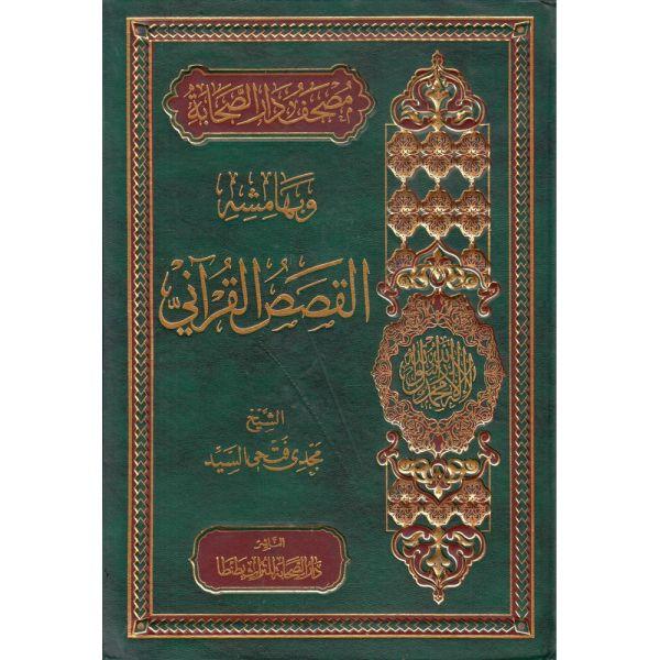 MUSHAF DAR AL-SAHABAH - مصحف دار الصحابة