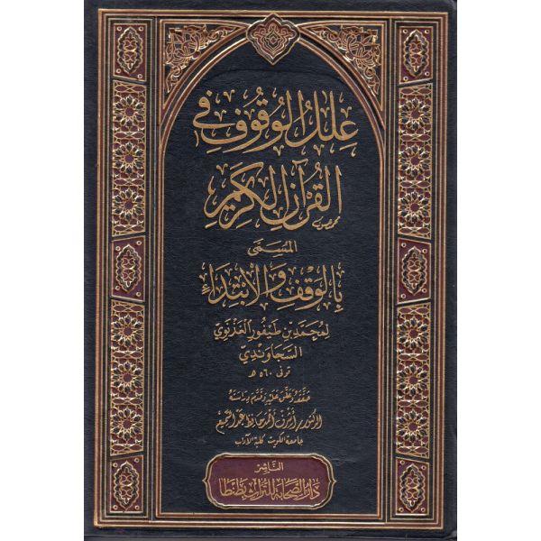ILAL AL-WUQUF FI AL-QURAN AL-KARIM - علل الوقوف في القرآن الكريم