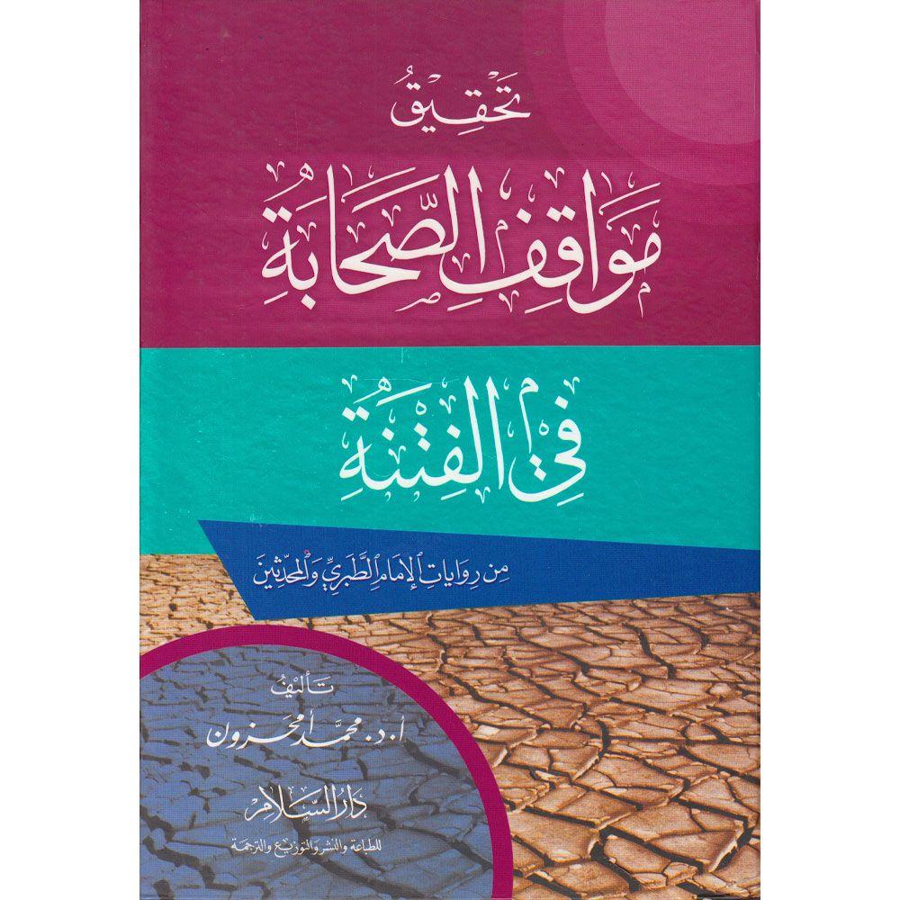 TAHQIQ MAWAQIF AL-SAHABAH FI AL-FITNAH - تحقيق مواقف الصحابة في الفتنة