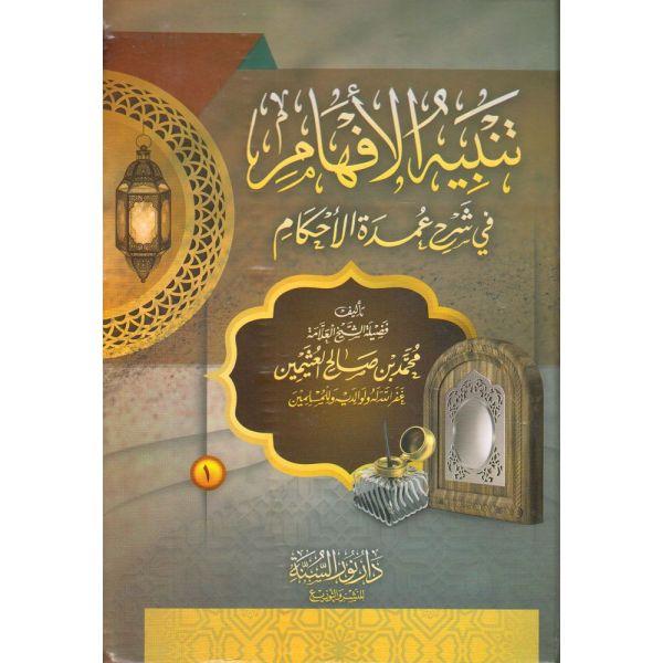 TANBIH AL'AFHAM BSHRH UMDAT AL-AHKAM LILEATHIMAYN – تنبيه الأفهام في شرح عمدة الأحكام للعثيمين