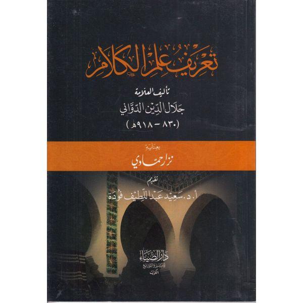 TARIF ELM AL-KALAM - تعريف علم الكلام