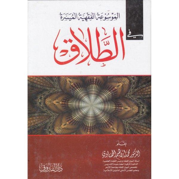 AL-MAWSU'AH AL-FIQHIYAH AL-MUYASARAH FIY AD-DALAQ - الموسوعة الفقهية الميسرة في الطلاق