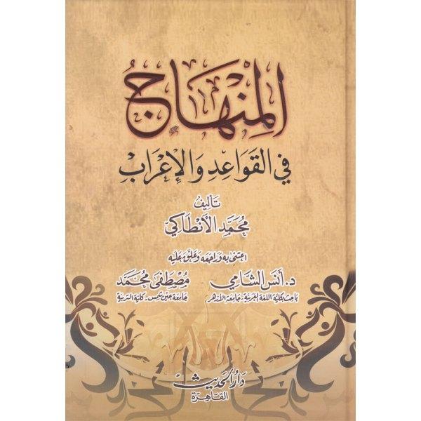 AL-MINHAJ FIY AL-QAWA'ED WAL-'ERAB - المنهاج في القواعد والإعراب