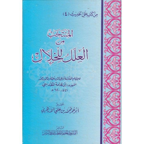AL-MUNTAKHAB MIN AL-'ELAL LIL-KHILAL - المنتخب من العلل للخلال