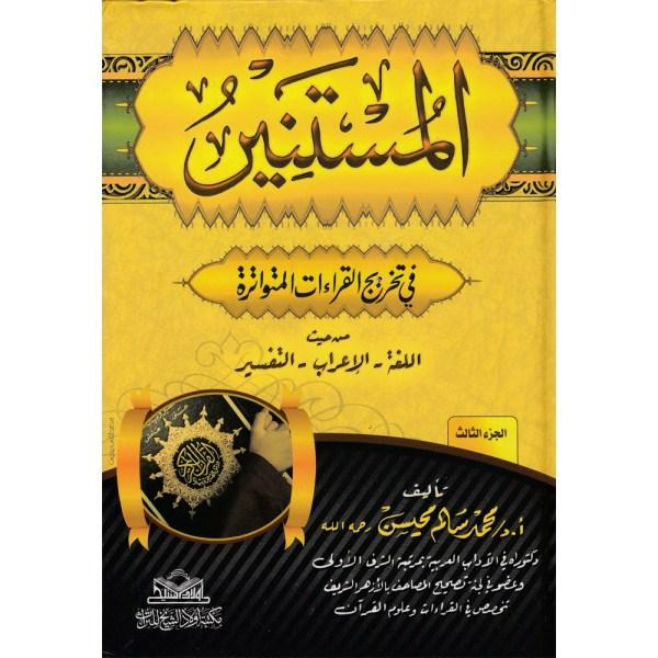 AL-MUSTANIYR FIY TAKHRIJ AL-QIRA'AT AL-MUTAWATIRAH - المستنير في تخريج القراءات المتواترة