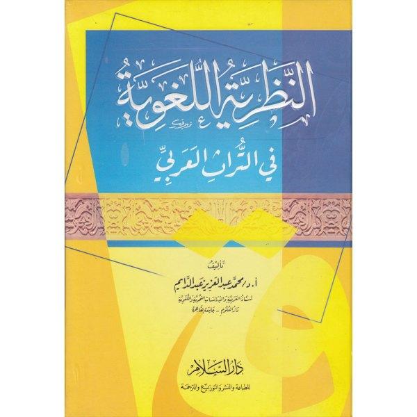AN-NAZARIYAH AL-LUGHAWIYAH FIY AT-TURATH AL-'ARABIY - النظرية اللغوية في التراث العربي