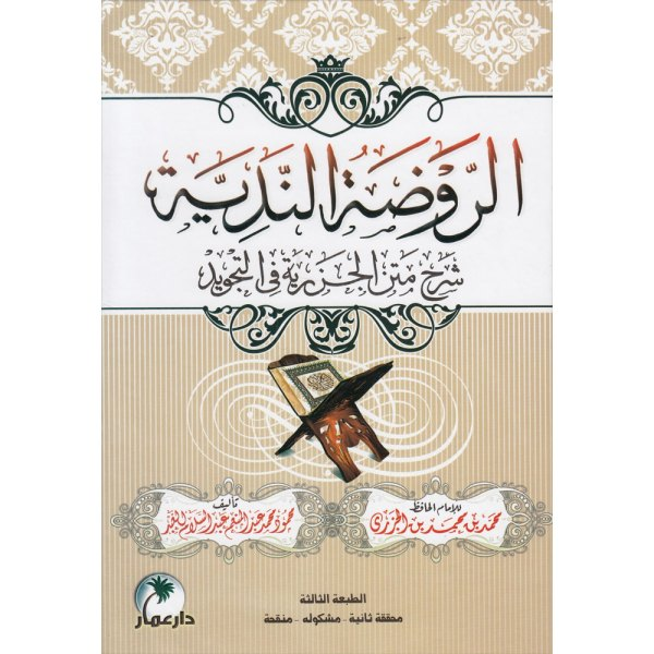 AR-RAWDAH AN-NADIYAH FIY SHARH AL-JAZARIYAH - الروضة الندية في شرح الجزرية