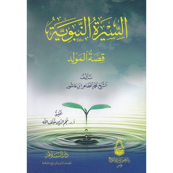 AS-SIRAH AN-NABAWIYAH QISAT AL-MAWLID - السيرة النبوية قصة المولد