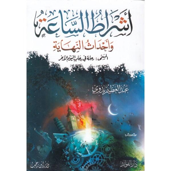 ASHRAD AS-SA'AH WA-AHDATH AN-NIHAYAH - أشراط الساعة وأحداث النهاية