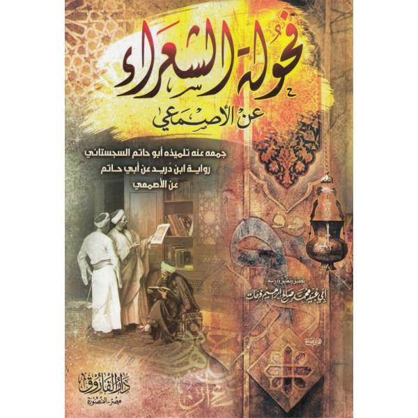 FUHULAT ASH-SHU'ARA 'ANN AL-ASMA'IY - فحولة الشعراء عن الأصمعي