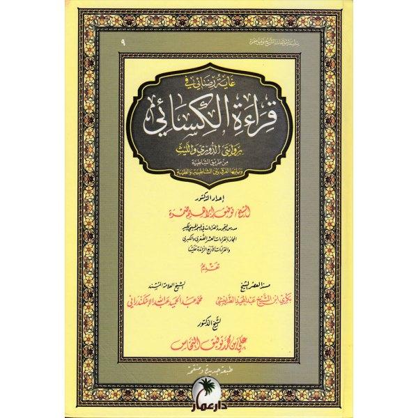 GHAYAT RIDA'EY FIY QIRA'AT AL-KISA'IY - غاية رضائي في قراءة الكسائي