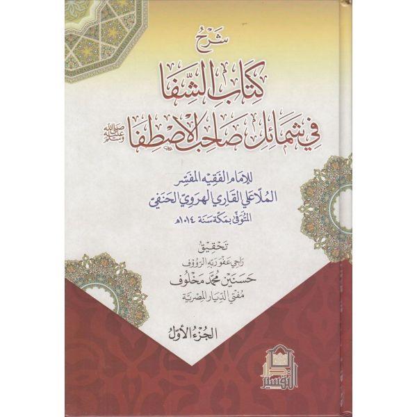 SHARAH ALSHAFFA – شرح الشفا