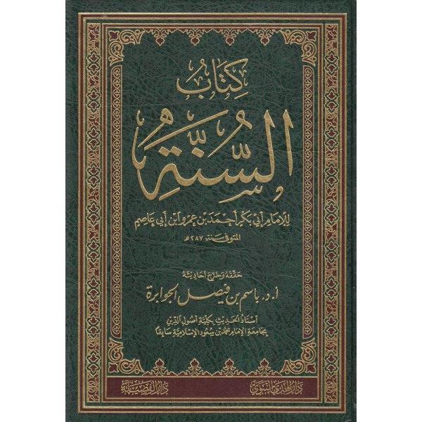 KITAB AS-SUNNAH LIL-IMAM IBN ABI 'ASIM - كتاب السنة للإمام ابن أبي عاصم
