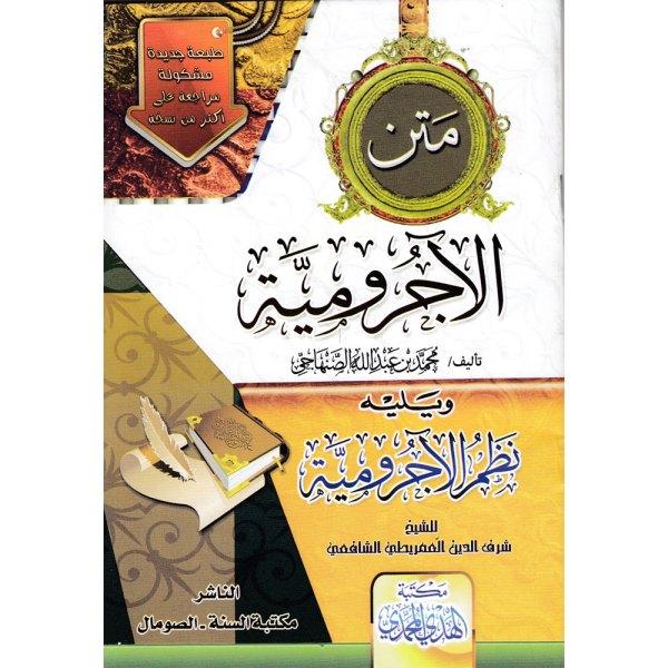 MATN AL-'AJRUMIYAH - متن الآجرومية