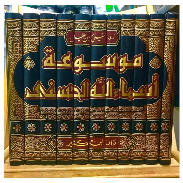 MAWSU'AH ASMA' ALLAH AL-HUSNA - موسوعة أسماء الله الحسنى