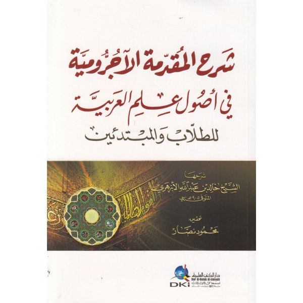 SHARH AL-MUQADIMAH AL-AJRUMIYAH - شرح المقدمة الآجرومية