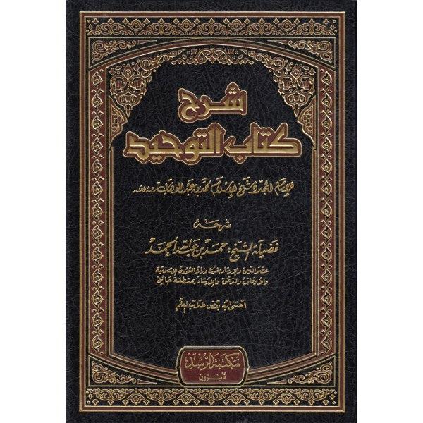 SHARH KITAB AT-TAWHID - شرح كتاب التوحيد