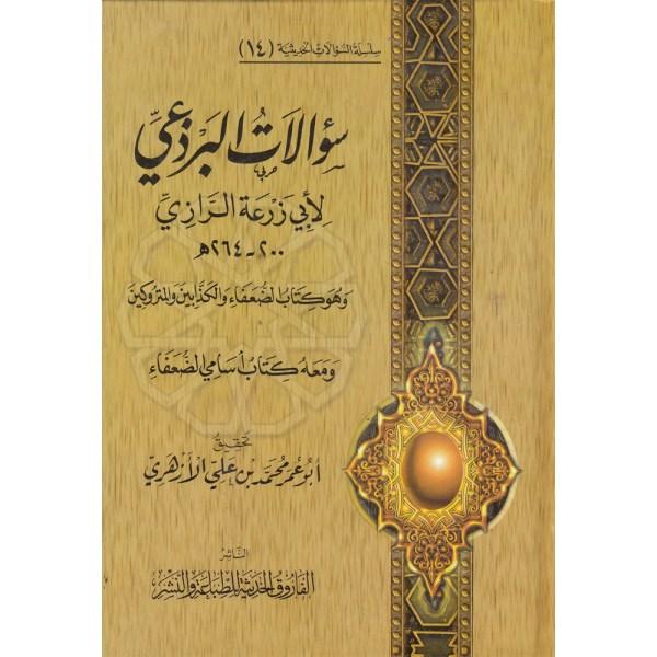 SU'ALAT AL-BARZA'EY LI-ABIY ZUR'AH - سؤالات البرذعي لأبي زرعة