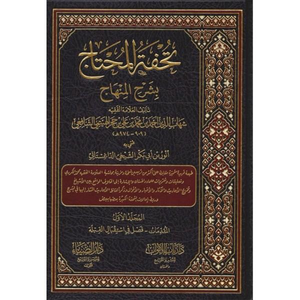 TUHFAT AL-MUTAJ BI-SHARH AL-MINHAJ - تحفة المحتاج بشرح المنهاج