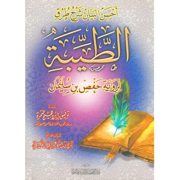 """AHSAN AL BAYAN SHARH TUROOQ AL TATIBAH - أحسن البيان شرح طرق الطيبة"""" لرواية حفص بن سليمان"""