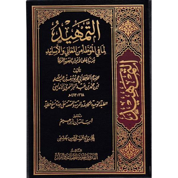 AT-TAMHED LIMA FIY AL-MUWADA' MIN AL-MA'ANIY WAL-ASANID - التمهيد لما في الموطأ من المعاني والأسانيد