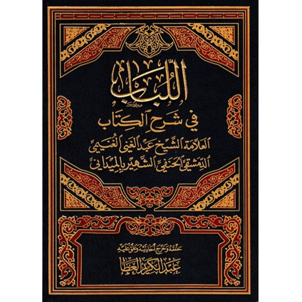 AL-LUBAB FI SHARAH AL-KITAB SHARAH - اللباب في شرح الكتاب