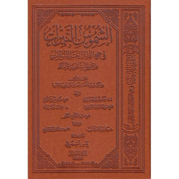 AL-Shumous An-Nayirat - الشموس النيرات في جمع القراءات العشر المتواترات من طريقي الشاطبية والدرة