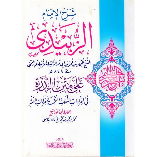SHARH AL IMAM AL ZUBAIDI ALA MATN AL DURA - شرح الإمام الزبيدي على متن الدرة
