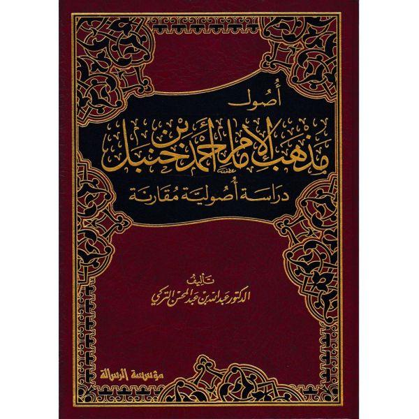 Usul Madhab Imam Ahmad ibn Hanbal أصول مذهب الإمام أحمد بن حنبل