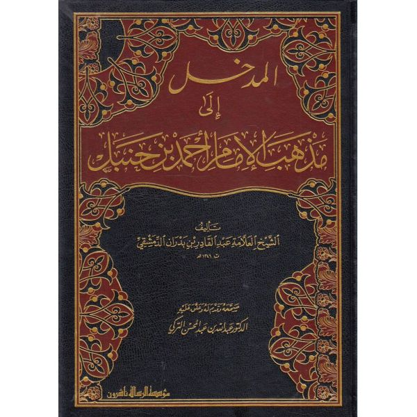 AL-MADAKHAL ILA MAZAHAB AL-IMAM AHMED - المدخل إلى مذهب الإمام احمد ابن حنبل