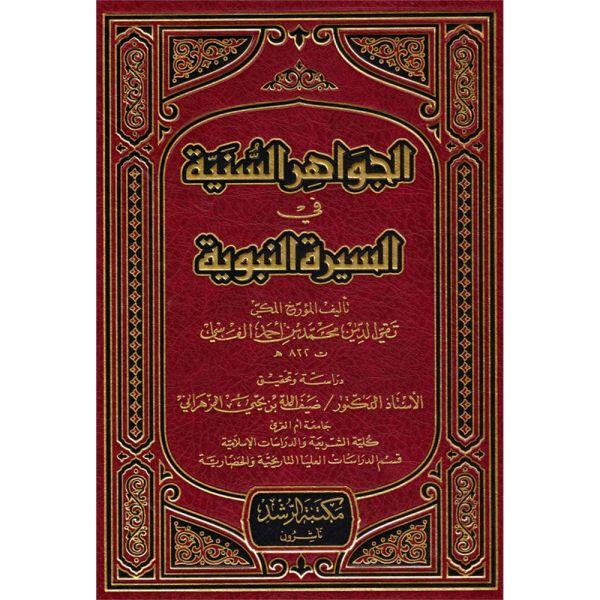 AL-JAWAHIR AL-SANIYAH - الجواهر السنية في السيرة النبوية