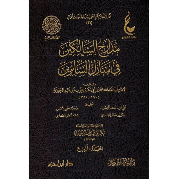 MADARIJ ASSALIKIN – مدارج السالكين